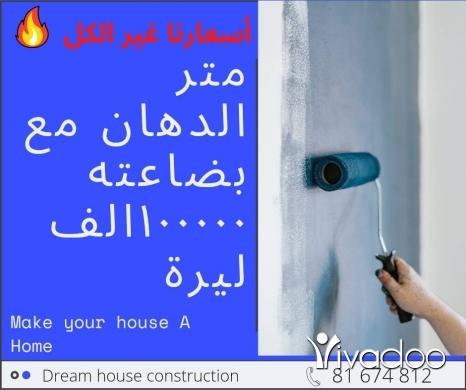 Home & Garden in Beirut City - حرق اسعار  نقوم بكافة تعهدات البناء والورش