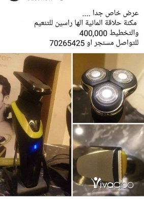 Appliances in Beirut City - مكنة حلاقة