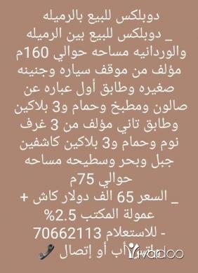 Duplex in Saida - دوبلكس للبيع في الرميلة