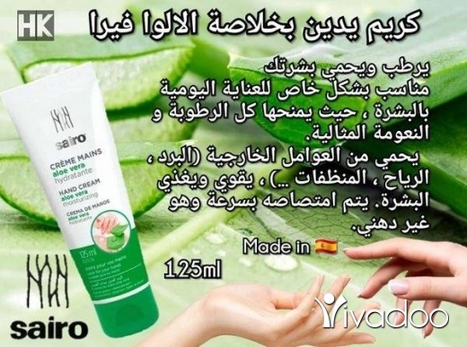 Health & Beauty in Beirut City - Cream made in spain