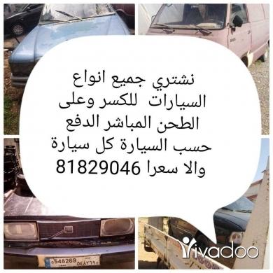 Car Parts & Accessories in Beirut City - نشتري جميع انواع السيارت
