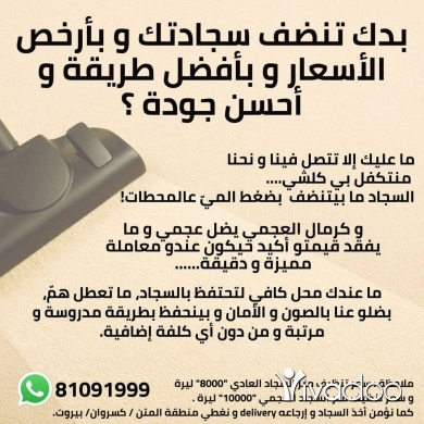 Other Goods in Beirut City - Carpet clean