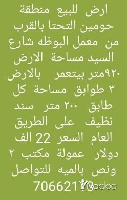 Land in Saida - ارض للبيع في منطقة حومين