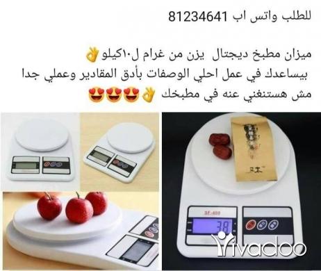 Appliances in Hadeth - ميزان مطبخ