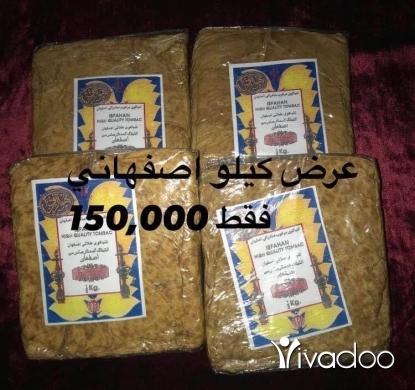 Other Goods in Falougha - تنبك عجمي اصفهاني نوعية ممتازة يوجد ديليفري للطلب الرجاء التواصل على 71638661