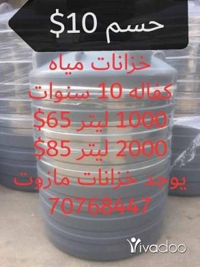 Other Goods in Saida - خزانات