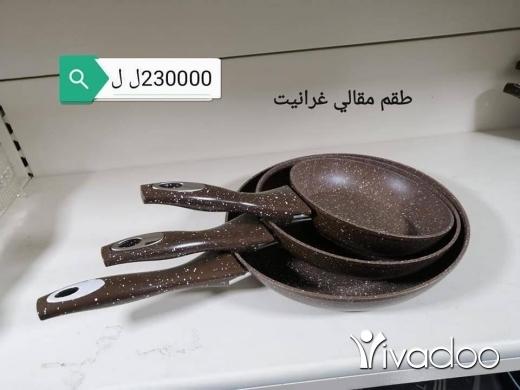 Home & Garden in Baabda - ادوات منزلية