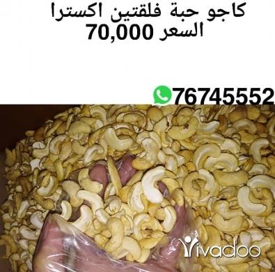 Food & Drink in Bourj el Barajneh - كاجو