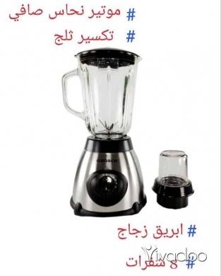 Appliances in Bourj el Barajneh - Bosch blender