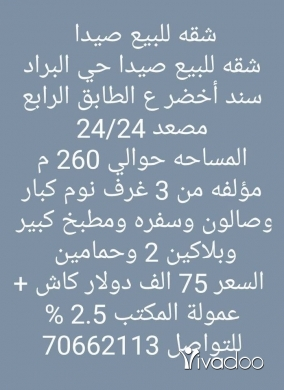 Apartments in Saida - شقة للبيع في صيدا