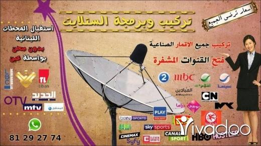 TV, DVD, Blu-Ray & Videos in Bourj el Barajneh - تركيب وبرمجة الستلايت،، جميع الاقمار