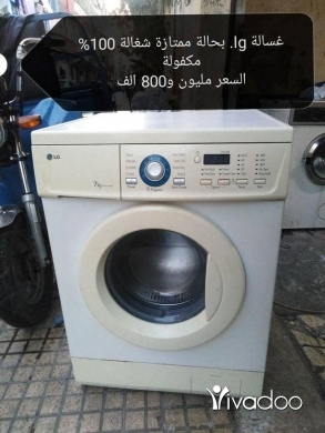Appliances in Berj Hammoud - براد اميركي حجم كبير 26 قدم تبريد ممتاز