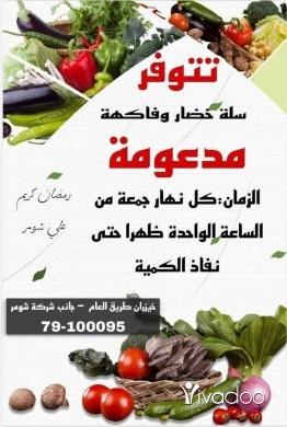 Food & Drink in Loubiyeh - سلة خضار و فاكهة مدعومة