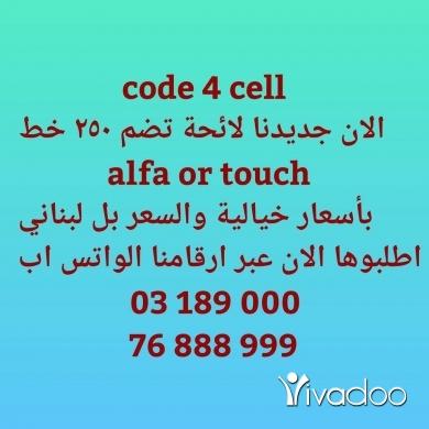 Phones, Mobile Phones & Telecoms in Bourj el Barajneh - أرقام تلفونات