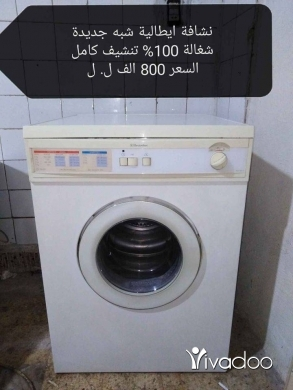 Appliances in Beirut City - نشافة