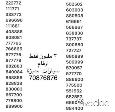 Car Parts & Accessories in Saida - ارقام سيارات مميزة للبيع
