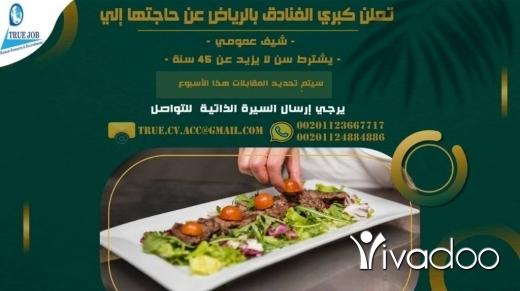 Offered Job in Al Tayreh - مطلوب فوراً لكبري الفنادق السعوديه بالرياض