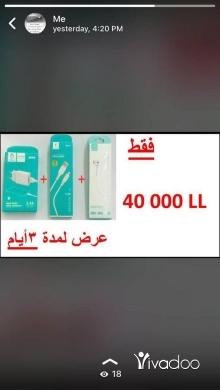 Phones, Mobile Phones & Telecoms in Saida - شارج نوعيه ممتازه مع سماعات نوعيه ممتازه مع وصله شارج ب 40000 ل.ل. للتواصل واتس اب 71363639