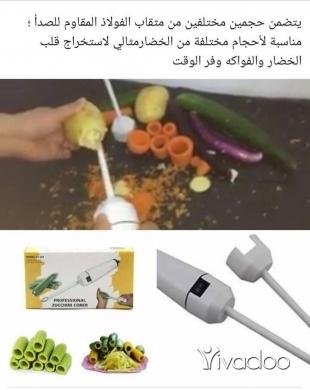 Appliances in Hadeth - مكنة لاستخراج قلب الخضار و الفاكهة