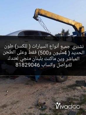 Car Parts & Accessories in Beirut City - نشتري سيارات للفرط