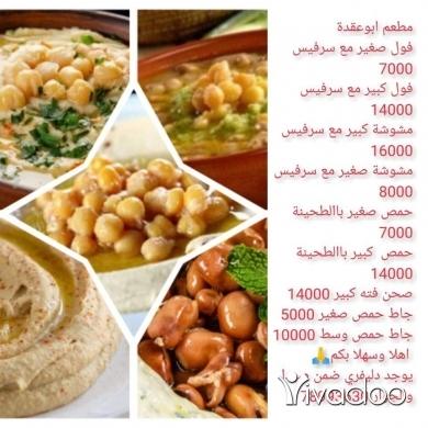 Food & Drink in Saida - فول صغير