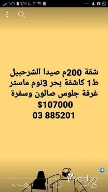 Apartments in Saida - للبيع شقة