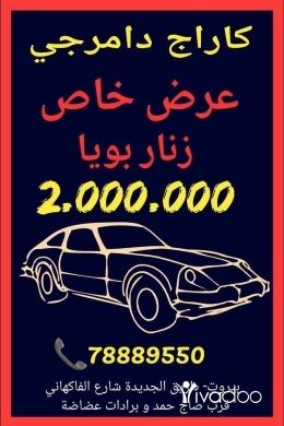 Car Parts & Accessories in Beirut City - زنار حدادة وبويا