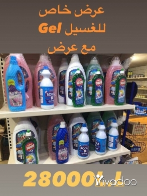 House Clearance in Beirut City - Persil: ariel