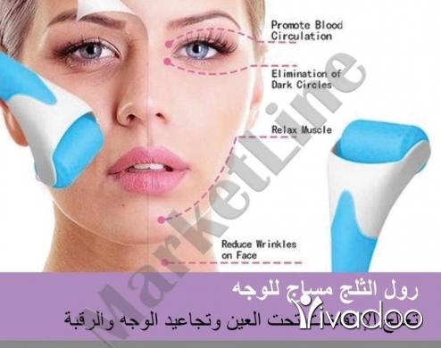 Health & Beauty in Haris - رول الثلج مساج للوجه