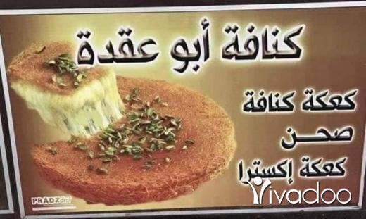 Food & Drink in Saida - كعكة كنافة