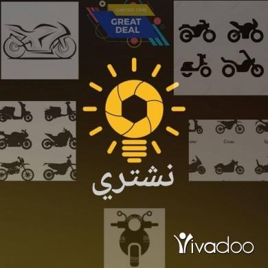 Motorbikes & Scooters in Khalde - نشتري