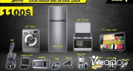 Appliances in Beirut City - العرض من_ مؤسسة MR الإلكترونيات