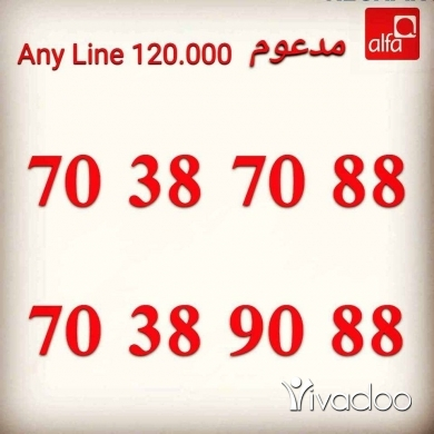 Phones, Mobile Phones & Telecoms in Beirut City - ALFA Recharge مدعوم  For info call 70750156 or whatsapp delivery