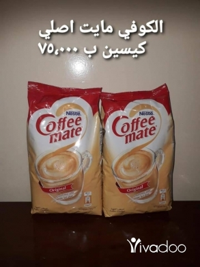 Food & Drink in Haret Hreik - كوفي مايت