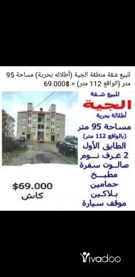 Other real estate in Beirut City - شقة للبيع الجية مساحة ١١٢ متر