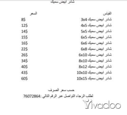 Other Goods in Beirut City - شادر ابيض سميك