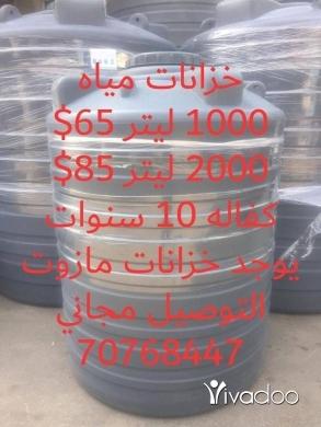 Other Goods in Saida - خزانات مياه
