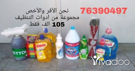 House Clearance in Beirut City - مواد تنظيف
