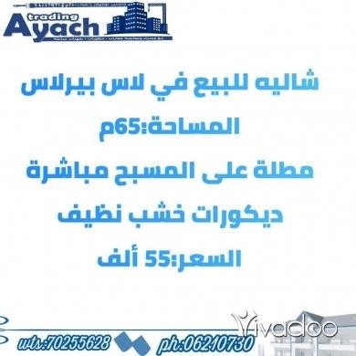 Apartments in Abdul Latif El Bissar - شاليه للبيع