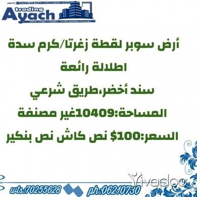 Land in Abdul Latif El Bissar - ارض للبيع زغرتا