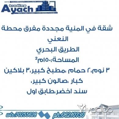 Other real estate in Abdul Latif El Bissar - شقة للبيع