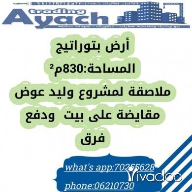 Land in Abdul Latif El Bissar - أرض للبيع بتوراتيج