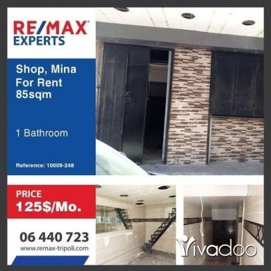 Bulk Rent Units in Tripoli - Prime Location Shop For Rent In Al Mina, Tripoli
