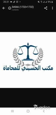 Business & Office in Beirut City - مكتب الحسيني للمحاماة  Husseini Law Firm