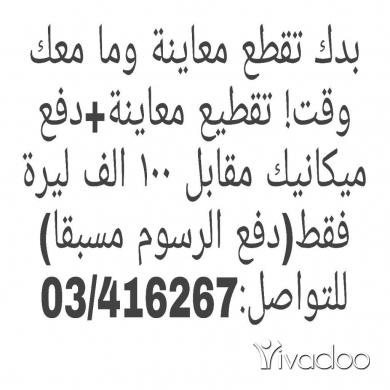 Wanted Job in Baabda - بدك تقطع معاينة وما معك وقت،تقطيع معاينة ودفع ميكانيك