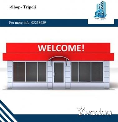 Bulk Rent Units in Tripoli - محل للايجار في طرابلس,
