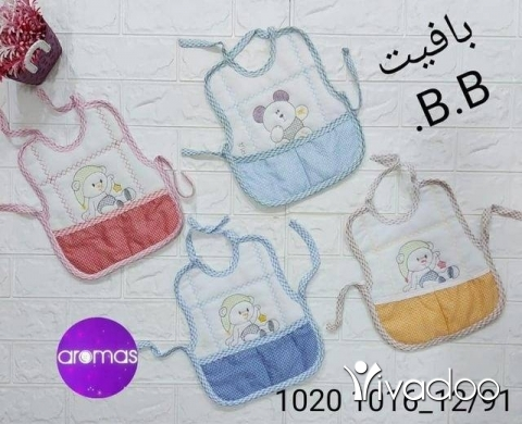 Baby & Kids Stuff in Minieh - أروماس...حرقنا الأسعاااااار