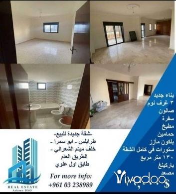 Apartments in Tripoli - شقة جديد للبيع