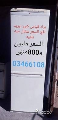 Appliances in Kab Elias - براد أخو الجديد