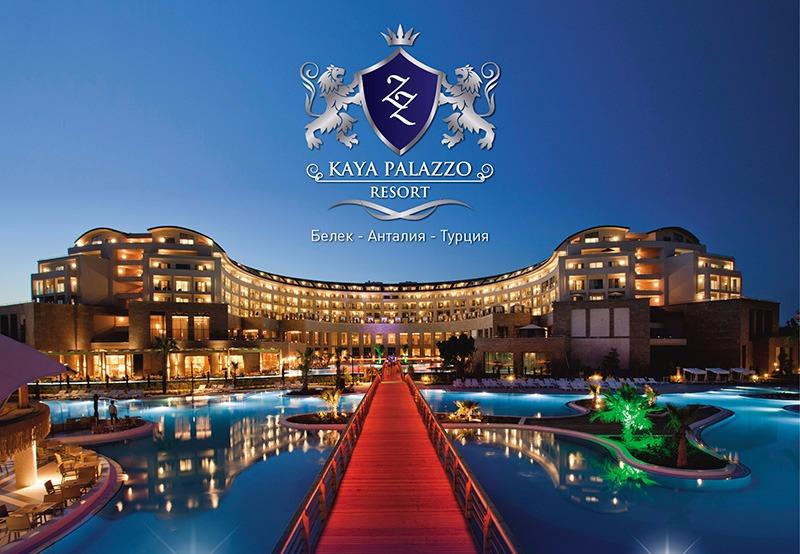Kaya Palazzo Golf Resort42898